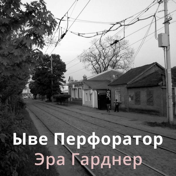 Альбом: Эра Гарднер