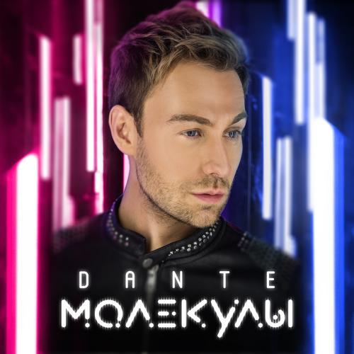 Dante - Неодинаково  (2018)