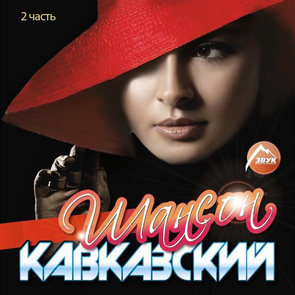 Альбом: Кавказский шансон, Ч. 2