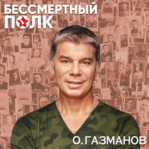 Олег Газманов - Бессмертный полк  (2018)