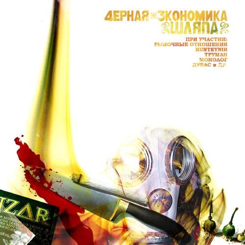 Чёрная Экономика, Паша Техник - ЧЧЧ  (2008)