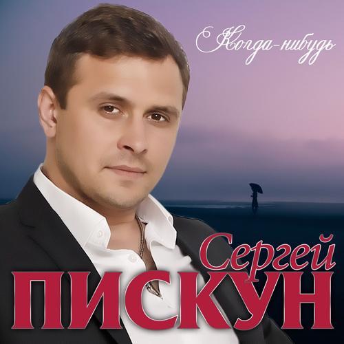 Сергей Пискун - Когда-нибудь  (2018)
