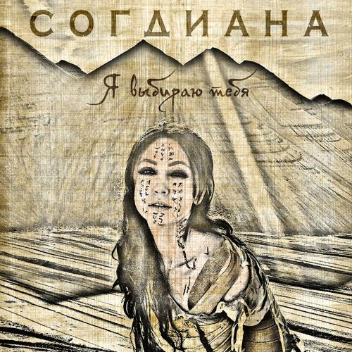 Согдиана, Авраам Руссо - Нет невозможного  (2018)