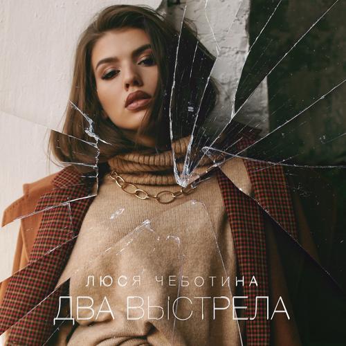 Люся Чеботина - Два выстрела  (2018)