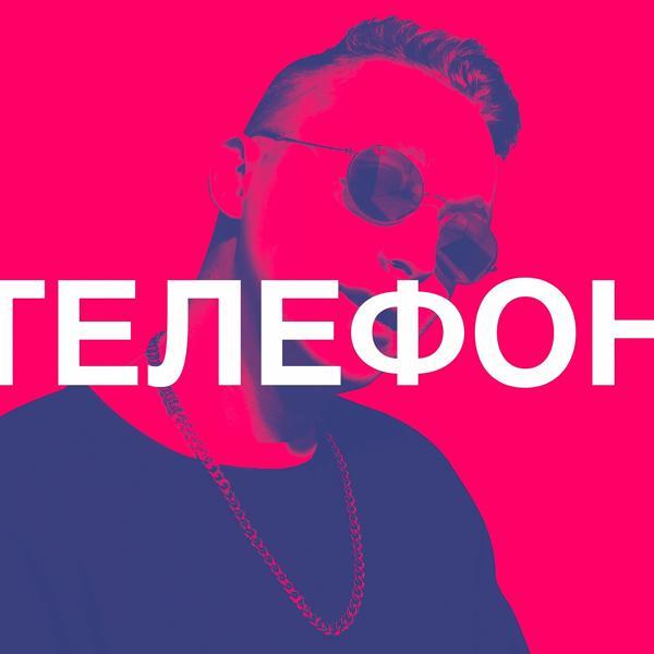 Альбом: ТЕЛЕФОН