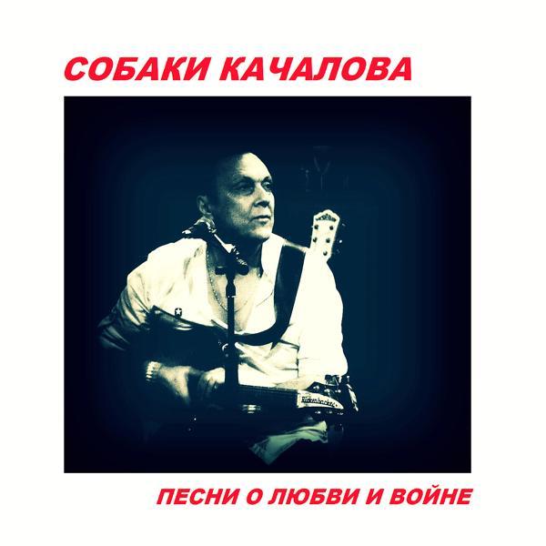 Альбом: Песни о любви и войне