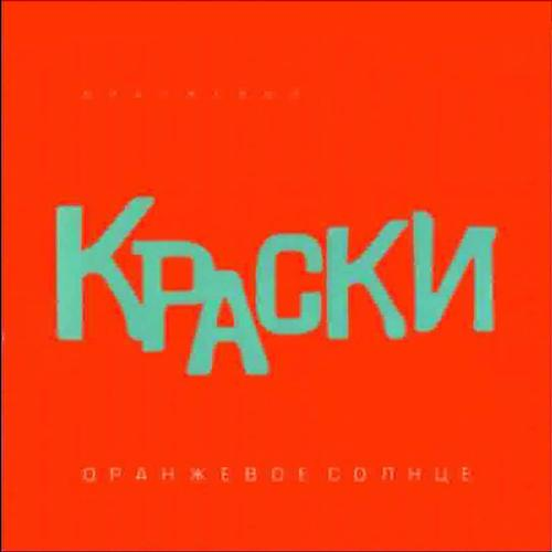 Краски - Всего 15 лет  (2003)