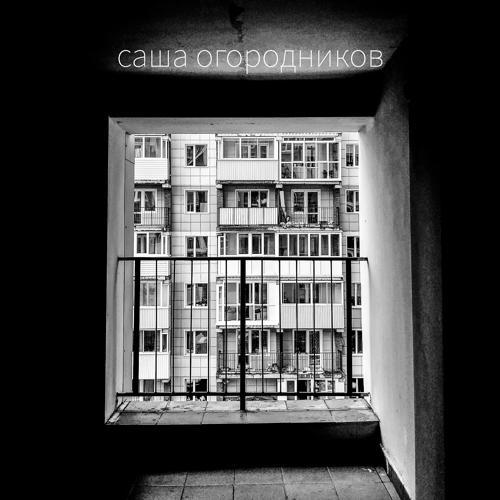 саша огородников - неприятное осознание  (2018)