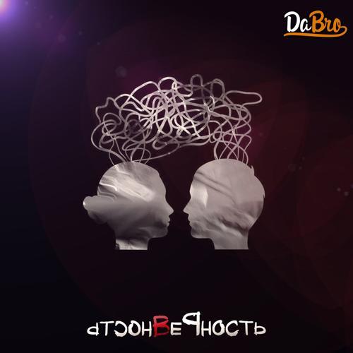 Dabro - С тобой  (2018)