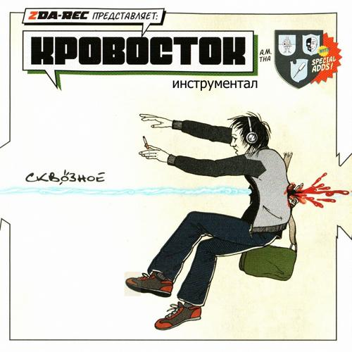 Кровосток - Синее небо (Инструментал)  (2006)