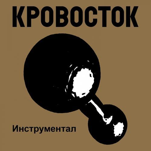 Кровосток - Глаза (Инструментал)  (2008)