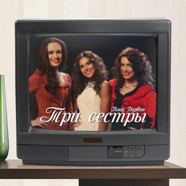 Альбом: Три сестры
