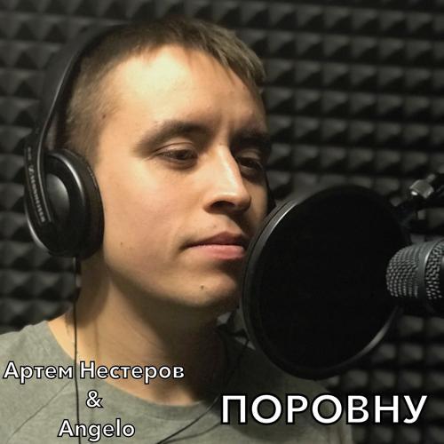 Нестеров, Angelo - Поровну  (2019)