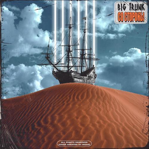 BIG TRUNK - Со стороны (prod.by Ocean B) (Prod.by Ocean B)  (2019)