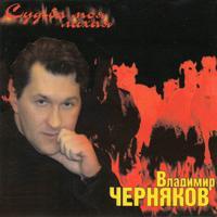 Владимир Черняков - Такси