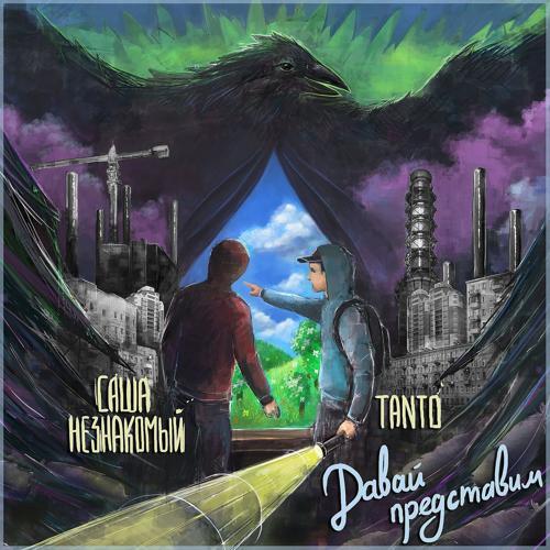 Саша Незнакомый, Tanto, Taras - Паруса (feat. Taras)  (2016)