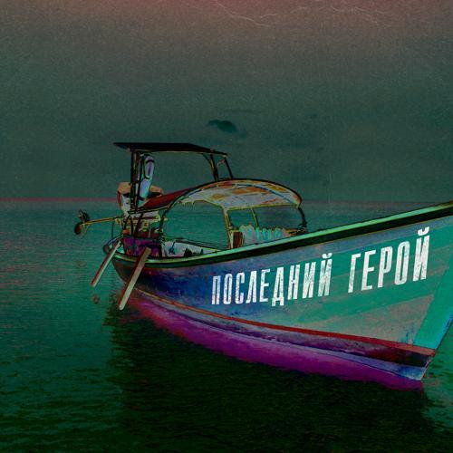 LOBODA - ПОСЛЕДНИЙ ГЕРОЙ  (2019)