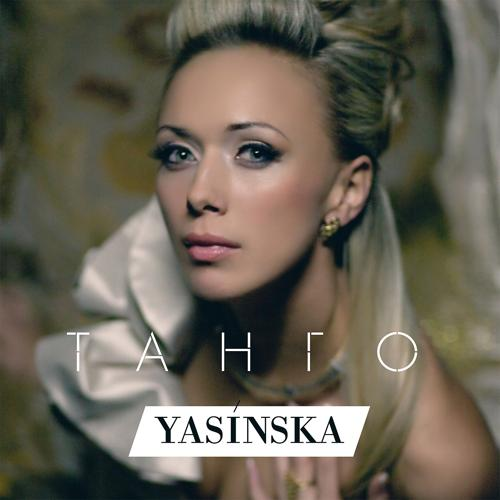 YASINSKA - Танго  (2019)