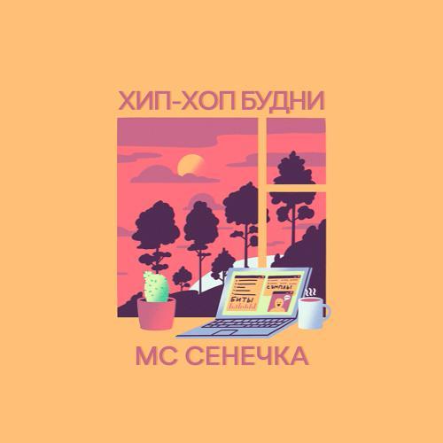 МС Сенечка - Рэп  (2019)
