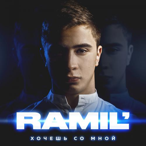 Ramil' - Перо  (2019)