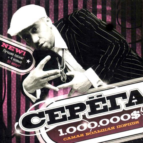 Серёга - Летняя песня  (2007)