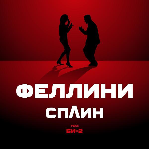 Альбом: Феллини