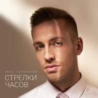 Макс Буринский - Стрелки часов