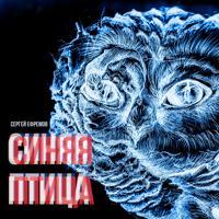 Сергей Ефремов - Синяя Птица