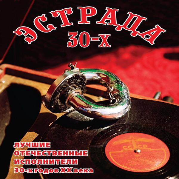 Альбом: Эстрада 30-х: Лучшие отечественные исполнители 30-х годов XX века
