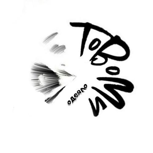 ТоВоМи - Одеяло  (2019)