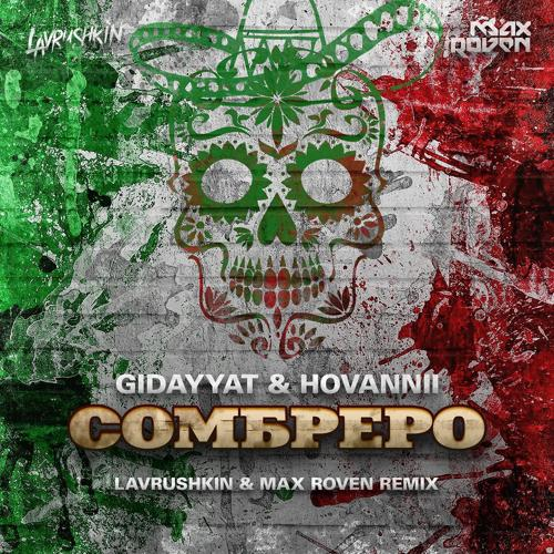 Gidayyat, Hovannii - Сомбреро (Lavrushkin & Max Roven Remix)  (2019)