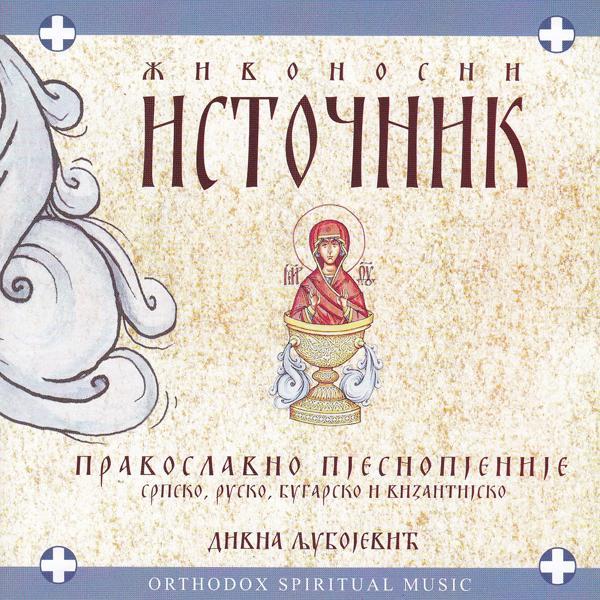 Альбом: Zivonosni Istocnik / ЖИВОНОСНИ ИСТОЧНИК Православно пјеснопјеније