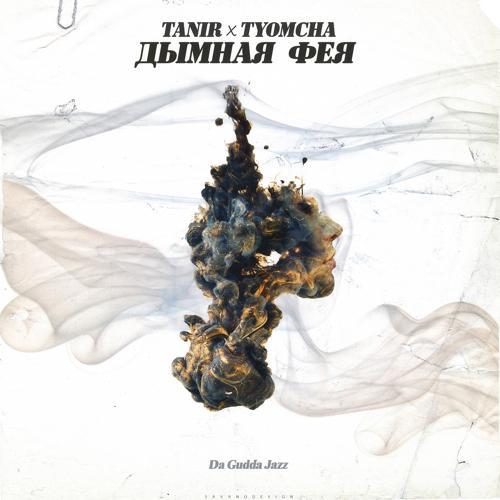 Tanir, Tyomcha - Дымная фея  (2019)