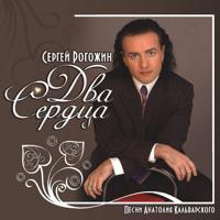 Сергей Рогожин - Танго разлуки