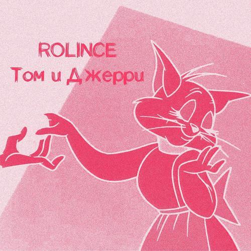 Rolince - Том и Джерри (Original Mix)  (2019)