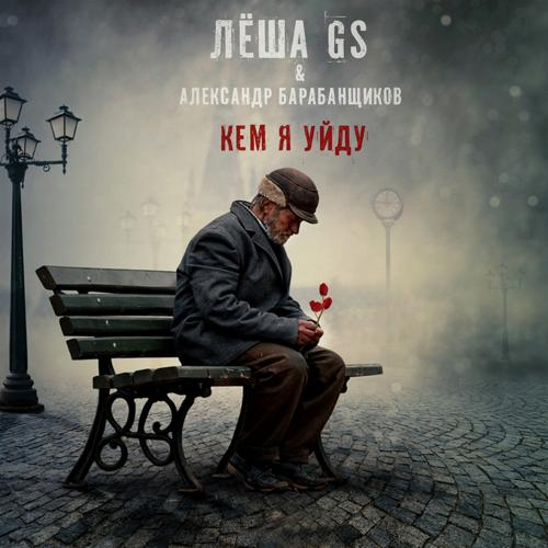 Лёша Gs - Кем я уйду (feat. Александр Барабанщиков)  (2016)