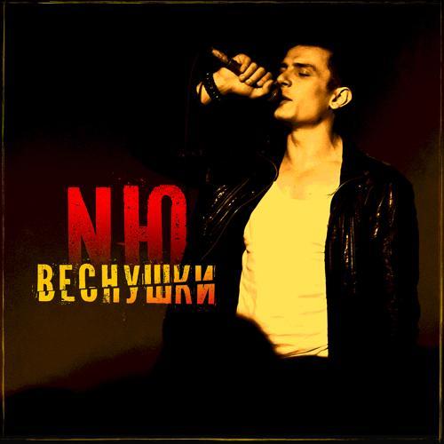 NЮ - Веснушки  (2019)