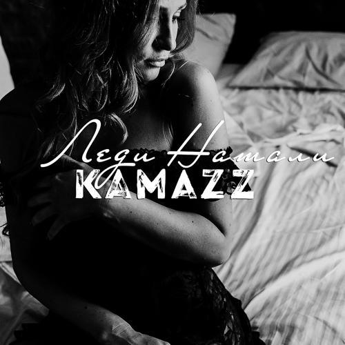 Kamazz - Леди Натали (Лирическая версия)  (2018)