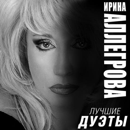 Ирина Аллегрова, Слава - Первая любовь - любовь последняя  (2019)