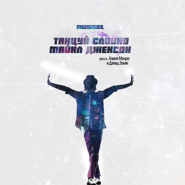 Альбом: Танцуй словно Майкл Джексон