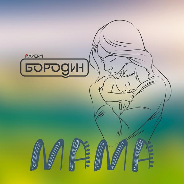 Альбом: Мама