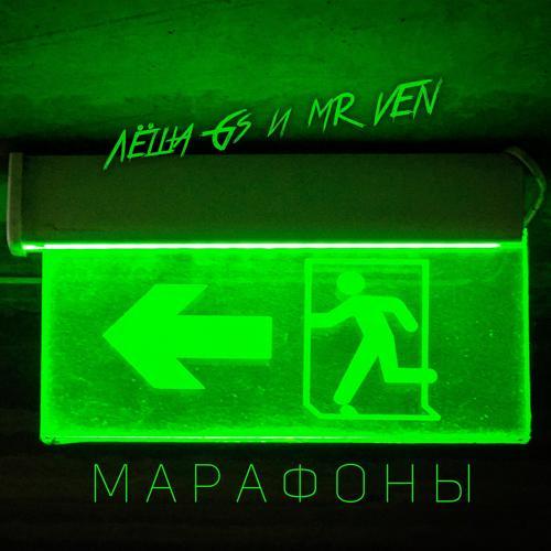 Лёша Gs, MR VEN - Марафоны  (2019)
