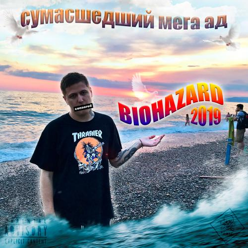 CMH, Stephan Pie - RIP OXXXYMIRON (feat. Stephan Pie)  (2019)