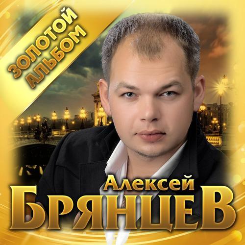 Алексей Брянцев - Твои глаза - магнит  (2019)
