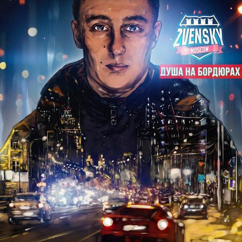 Zvensky, Trueтень - Новый день  (2016)