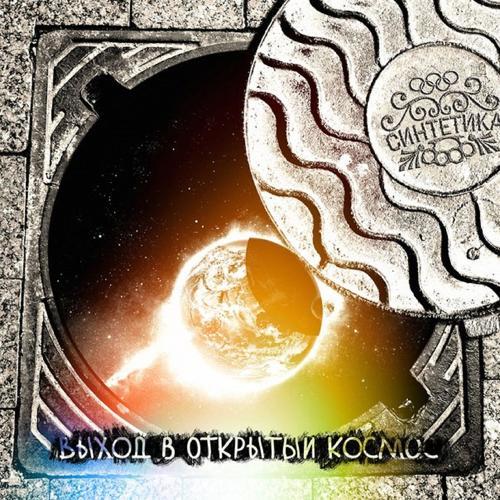 Синтетика, Маkей - На одной волне  (2013)