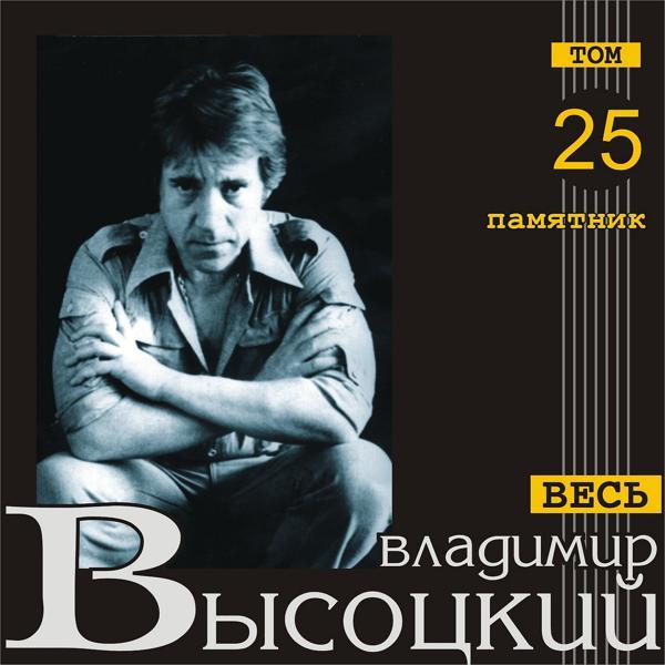 Альбом: Памятник (Весь Высоцкий, том 25)