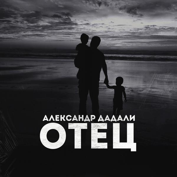 Альбом: Отец