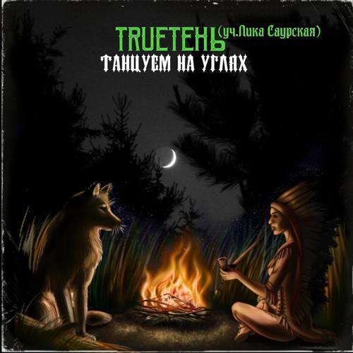 TRUEтень, Лика Саурская - Танцуем на углях  (2019)