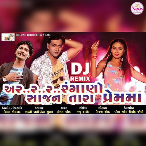 Mangal Oad & Sunny Khatri & Neha Suthar - ARR..RR..RR.. Rangano Sajan Tara Prem Ma (feat. Sunny Khatri & Neha Suthar)  (2019)